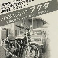 Z2  D1 売り出しチュウ!!だって~