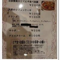 【関市】オムライスカフェ&ダイニングバー Jungle MAMO'S(ジャングルマモズ)2回目