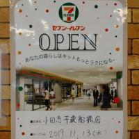 セブンイレブン 小田急千歳船橋店が11月13日(水)オープン