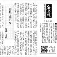 奈良新聞「雑記帳」で『奈良万葉の旅 百首』が紹介されました!