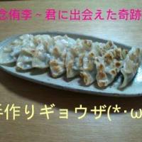 ギョウザ(* ´▽`*)