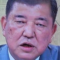 石破茂さん自民党を離れ中村喜四郎さんと一緒に首相を目指しますか?
