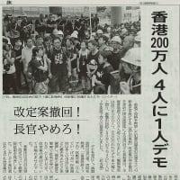 #akahata 香港200万人 4人に1人デモ/改定案撤回!長官やめろ!・・・今日の赤旗記事