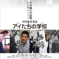 『アイたちの学校』、明日から東京・渋谷で上映スタート