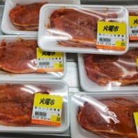 火曜市定番 お買い得品 豚ロース肉みそ漬け