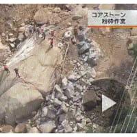 広島県熊野町川角地区で、裏山のコアストーン(巨大な岩)の粉砕作業、西日本豪雨で大きな土砂災害被害を受けた