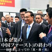 日本企業の「中国ファースト」の終わり ─経営者にとっての「真・善・美」 - 編集長コラム    ザ・リバティWeb    世界各国が、中国の人権弾圧に声を上げる中、押し黙る日本のマスコミと政治家