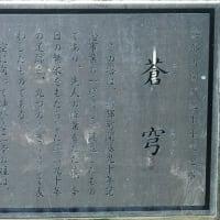 「蒼穹」(オホーツク管内興部町)