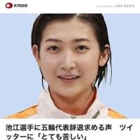 池江璃花子のSNSに五輪辞退求める投稿〜本人が明かす「とても苦しいです」