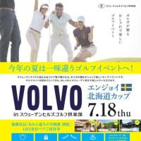 VOLVOカップ in スウェーデンヒルズゴルフ倶楽部