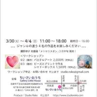 3/30~4/4グループ展(ありがとう展)にてタイル作品の展示他を行います。