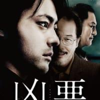 凶悪 (2013)