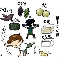 絵日記:筋トレの秋・・・!