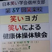 日本笑い学会信州支部第57回笑楽校開きます