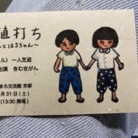 豊田勇造ライブイン・アコシャン