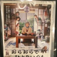 映画『おらおらでひとりいぐも』京都シネマにて