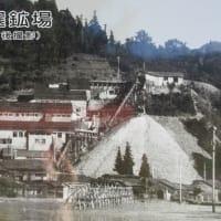 念願の大泉(大鳥)鉱山