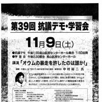【お知らせ】 オウム真理教抗議デモ・学習会「オウムの暴走を許したのは誰か!」(11月9日)
