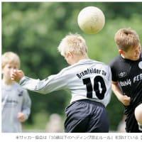 サッカーのへデイング禁止