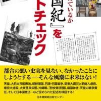 次の新刊は『「日本国紀」をファクトチェック~史実をどう歪めているか』(共著/家長知史・本庄豊・平井美津子)