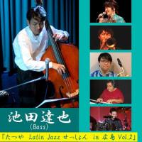 5月6日池田達也さん「たつや Latin Jazz せっしょん in 広島 Vol.2」