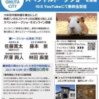 大牟田動物園80周年記念 スペシャルトークショウ