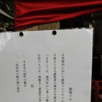 新型コロナウイルス対策で大阪メトロ大国町駅の改札にアルコール消毒液が。使っているおばはんがいたのでえむびーまんも真似して使いました。神社では手水舎の柄杓がなくなり鈴の緒がなくなっていました。