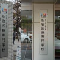 新宿医療専門学校様のサイン工事