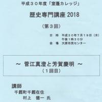 菅江真澄と芳賀慶明 2018年7月19日(木)