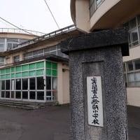 室蘭市 旧絵鞆小学校 (円形校舎)