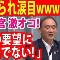 菅氏がやり続けた東京新聞・望月衣塑子記者への露骨な嫌がらせは総理会見でも続くのか?