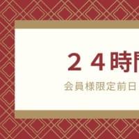 11月23日(月)予約満・24日(火)「あつこ」予約可