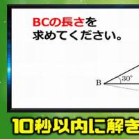 【入試算数】10秒以内に解きたい標準レベルの長さ問題!