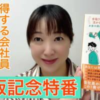 【動画アップ】(お金チャンネル)出版裏話&内容ギリギリまで公開!