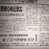 福井県議会質問。関電・森山高浜元助役マネー問題、福井駅西口三角地帯再開発、成年後見制度。