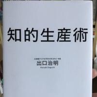 『知的生産術』 仕事のみならず、生きること全般についての知恵も得られる一冊