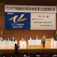 NTT労組西日本本部大会