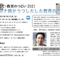鈴木大裕さん講演!子育て教育のつどい2021は5月15日(土)です