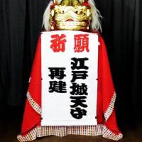 ARアプリ完成・NPO江戸城天守を再建する会/江戸城ソング・氣天流・江澤廣