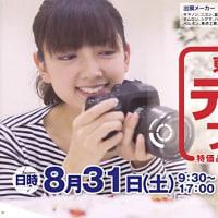 【今週末開催】デジカメフェア2019