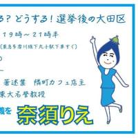 「さあ どうなる?どうする!選挙後の大田区」5月17日(金)19時~下丸子区民プラザ
