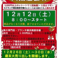 横浜南部市場 食の専門店街 12月12日 土曜イベント 1年間の感謝を込めて「三角くじ」大抽選会
