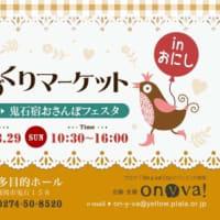 3月29日 inおにしは開催予定です