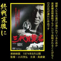 【10/4締切】映画「めぐみへの誓い」クラウドファンディング*民間の手で舞台「めぐみへの誓い」を実写映画化へ!