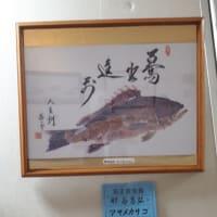 拓正会の魚拓