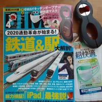 マスクが付録の雑誌