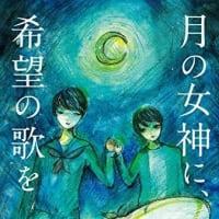 月の女神に、希望の歌を (新潟文楽工房) Kindle版