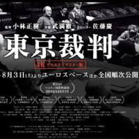 『東京裁判』は二度観るべし