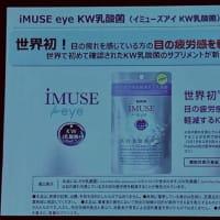イミューズアイ KW乳酸菌〜RSP73