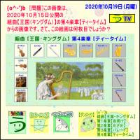 (新曲公開・記念クイズ1)【作曲53】組曲【王国(キングダム)】第4楽章【ティータイム】